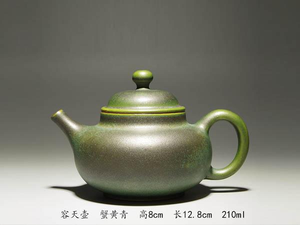 容天壶(蟹黄青).jpg