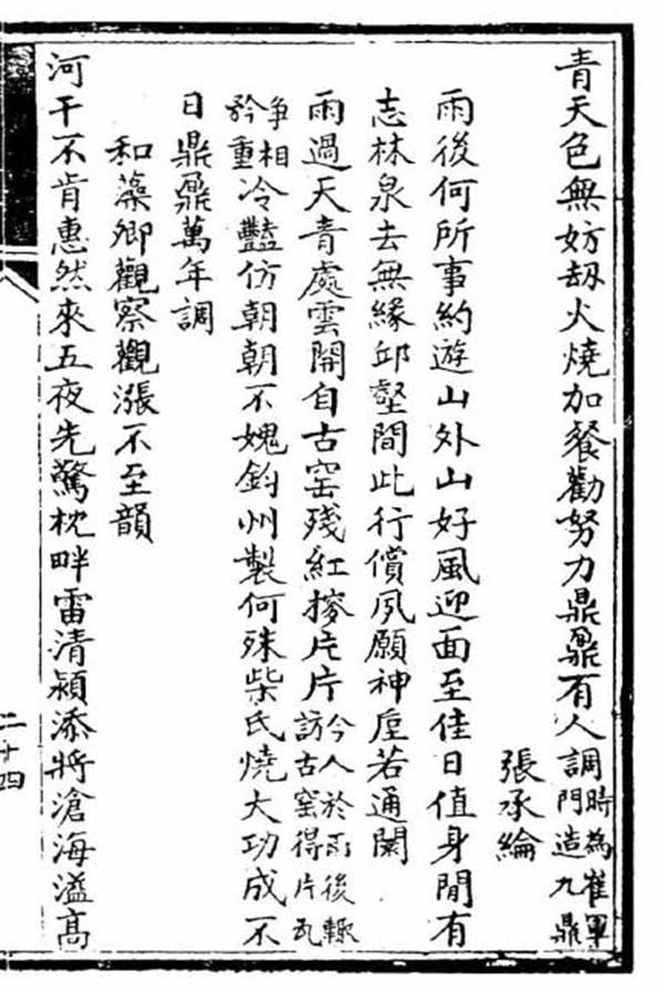黄璟诗集书影 (1).jpg