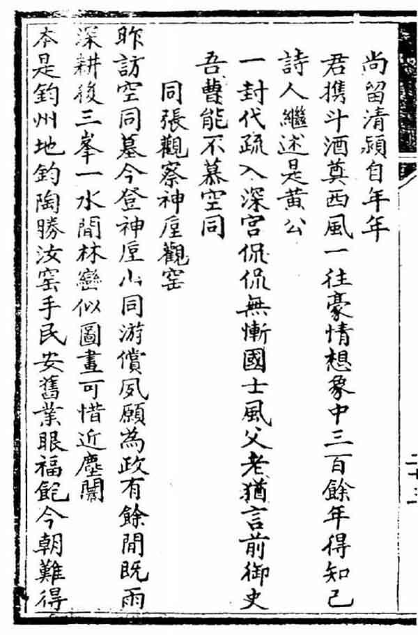 黄璟诗集书影 (2).jpg