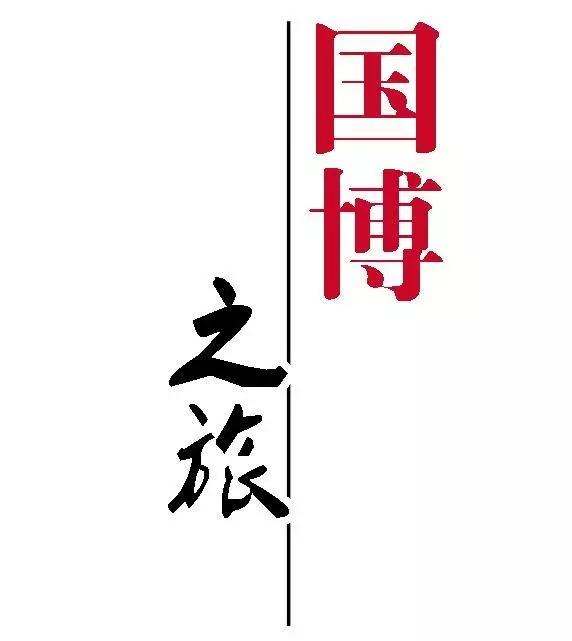 权威发布:21件钧瓷的国博之旅