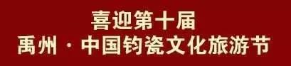 许昌市委常委会原则通过钧瓷文化