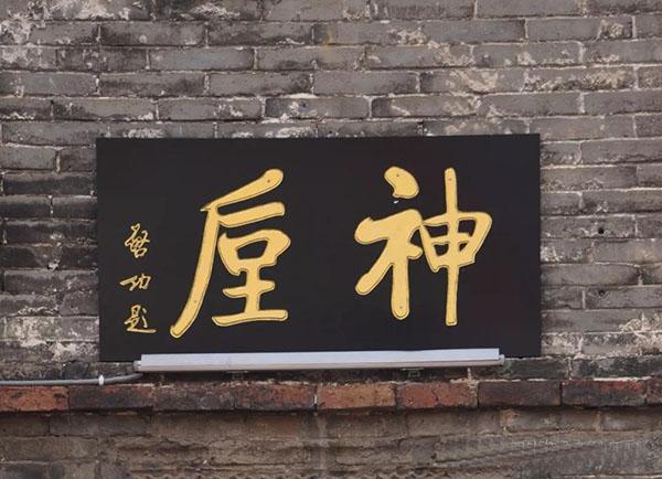 中国神垕,钧瓷之都